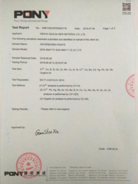 乐虎国际官方网app-欧盟检测标准(英文版)